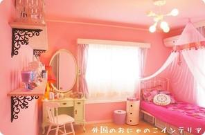2013年6月のお部屋