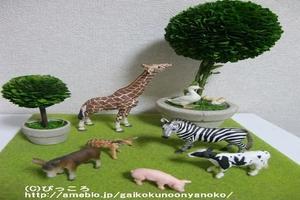トピアリーとシュライヒ動物園