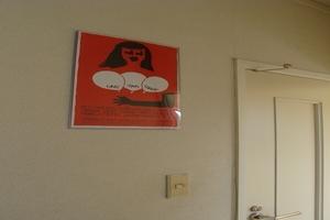 廊下のポスター